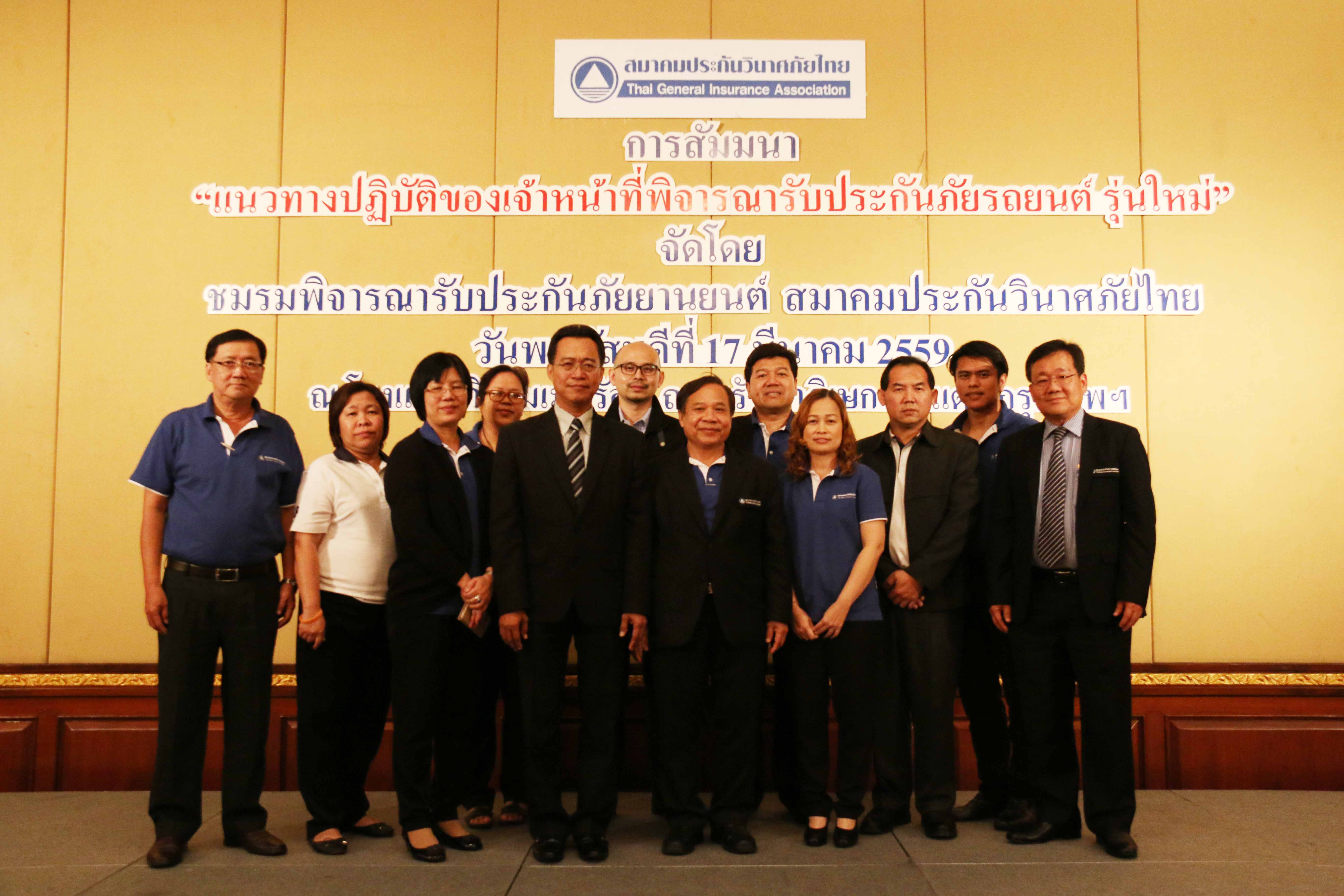 thailand general insurance